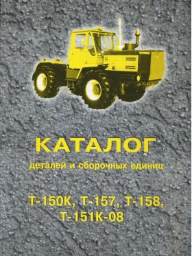 Каталог деталей и сборочных единиц трактора Т-150К / Т-157 / Т-158 / Т-151К-08 (КП) в электронном виде