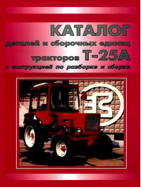 Tractor Т-25А, catalog parts and assembly units and assembly instructions in eBook