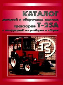 Трактор Т-25А, каталог деталей и сборочных единиц, инструкция по сборке в электронном виде