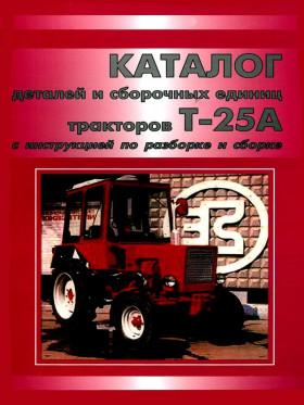 Каталог деталей и сборочных единиц, инструкция по сборке трактора Т-25А в электронном виде