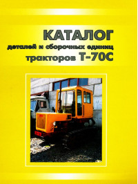 Tractor T-70S, catalog parts and assembly units in eBook