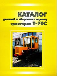 Трактор Т-70С, каталог деталей и сборочных единиц в электронном виде
