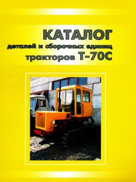 Каталог деталей и сборочных единиц трактора Т-70С в электронном виде