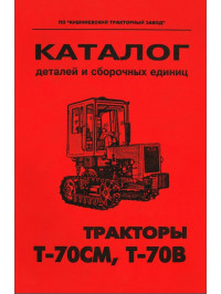 Tractor T-70SM / T-70V, catalog parts and assembly units in eBook