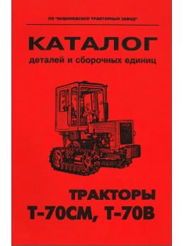 Трактор Т-70СМ / Т-70В, каталог деталей и сборочных единиц в электронном виде