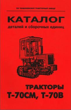 Каталог деталей и сборочных единиц трактора Т-70СМ / Т-70В в электронном виде