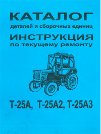 Tractor T-25A / T-25A2 / T-25A3, catalog parts and assembly units in eBook