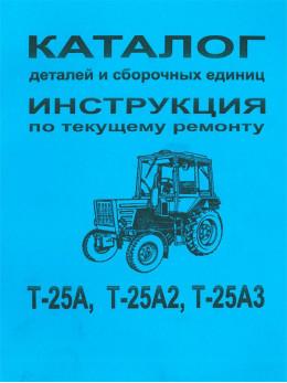 Трактор Т-25А / Т-25А2 / Т-25А3, каталог деталей и сборочных единиц в электронном виде
