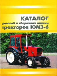 Tractor YuMZ-6KL / YuMZ-6KM, catalog parts and assembly units in eBook