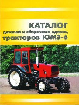 Трактор ЮМЗ-6КЛ / ЮМЗ-6КМ, каталог деталей и сборочных единиц в электронном виде