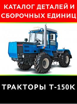 Трактор Т-150K, каталог деталей и сборочных единиц в электронном виде