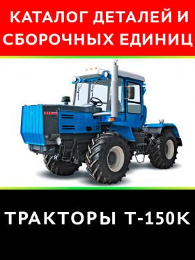 Каталог деталей и сборочных единиц трактора Т-150K в электронном виде