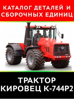 Трактор Кировец К-744Р2, каталог деталей и сборочных единиц в электронном виде