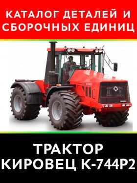 Каталог деталей и сборочных единиц трактора Кировец К-744Р2 в электронном виде
