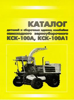 Комбайн КСК 100A / КСК100А1, каталог деталей и сборочных единиц в электронном виде