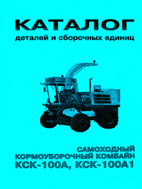 Каталог деталей и сборочных единиц комбайна КСК 100A / КСК100А1 в электронном виде