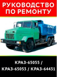 KrAZ-65055 / KrAZ-65053 / KrAZ-64431, book on repair and maintenance in electronic form