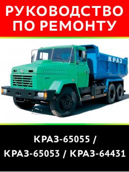 КрАЗ-65055 / КрАЗ-65053 / КрАЗ-64431, книга по ремонту и техническому обслуживанию в электронном виде