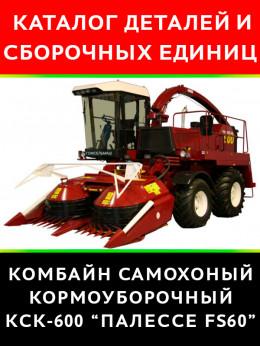 Комбайн КСК-600 Палессе FS60, каталог деталей и сборочных единиц в электронном виде