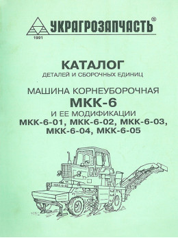 Машина корнеуборочная МКК-6 и модификации, каталог деталей и сборочных единиц в электронном виде