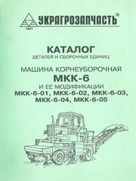 Каталог деталей и сборочных единиц машины корнеуборочной МКК-6 и модификаций в электронном виде