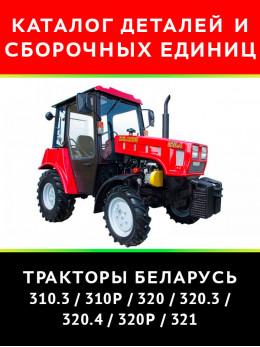 Трактор Беларус 310.3 / 310Р / 320 / 320.3 / 320.4 / 320Р / 321, каталог деталей и сборочных единиц в электронном виде