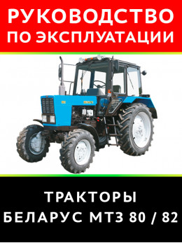 Трактор Беларус МТЗ 80 / 82, инструкция по эксплуатации в электронном виде