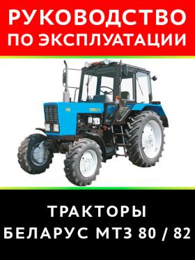 Руководство по эксплуатации трактора Беларус МТЗ 80 / 82 в электронном виде