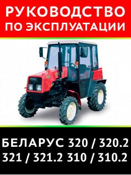 Трактор Беларус 320 / 320.2 / 321 / 321.2 / 310 / 310.2, инструкция по эксплуатации в электронном виде