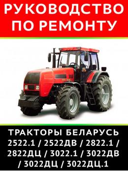 Трактор Беларус 2522.1 / 2522ДВ / 2822.1 / 2822ДЦ / 3022.1 / 3022ДВ / 3022ДЦ / 3022ДЦ.1, книга по ремонту и техническому обслуживанию в электронном виде