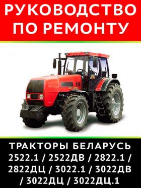 Руководство по ремонту трактора Беларус 2522 / 2822 / 3022 в электронном виде