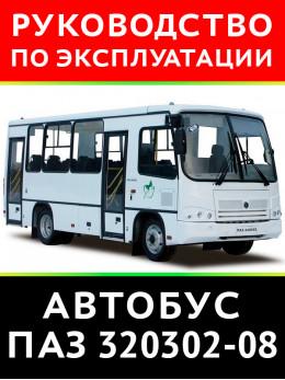 Автобус ПАЗ 320302-08, книга по эксплуатации в электронном виде