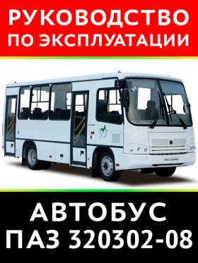 Руководство по эксплуатации автобусов ПАЗ 320302-08 в электронном виде
