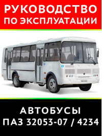 Автобус ПАЗ-32053-07 / ПАЗ-4234, книга по эксплуатации в электронном виде