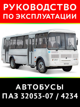 Руководство по эксплуатации автобусов ПАЗ-32053-07 / ПАЗ-4234 в электронном виде