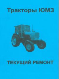 Трактор ЮМЗ, книга по ремонту и техническому обслуживанию в электронном виде