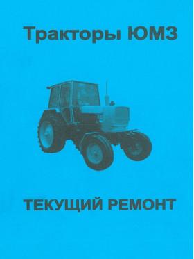 Руководство по ремонту трактора ЮМЗ в электронном виде