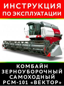 Комбайн РСМ-101 «ВЕКТОР», инструкция по эксплуатации и техническому обслуживанию в электронном виде