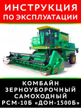 Комбайн РСМ-10Б «Дон-1500Б», инструкция по эксплуатации и техническому обслуживанию в электронном виде