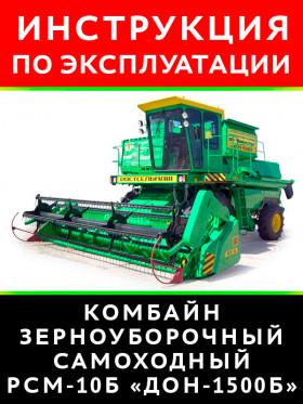 Руководство по эксплуатации и техобслуживанию комбайна РСМ-10Б «Дон-1500Б» в электронном виде