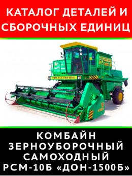 Комбайн РСМ-10Б «Дон-1500Б», каталог деталей и сборочных единиц в электронном виде