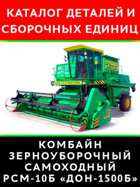 Каталог деталей и сборочных единиц комбайна РСМ-10Б «Дон-1500Б» в электронном виде