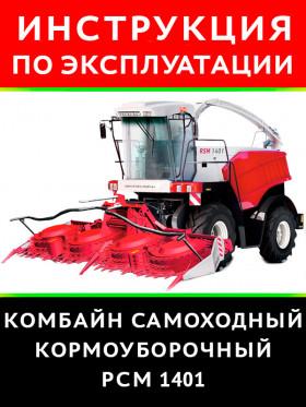 Руководство по эксплуатации и техобслуживанию комбайна РСМ-1401 в электронном виде