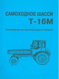 Самоходное шасси Т-16М, книга по ремонту и техническому обслуживанию в электронном виде