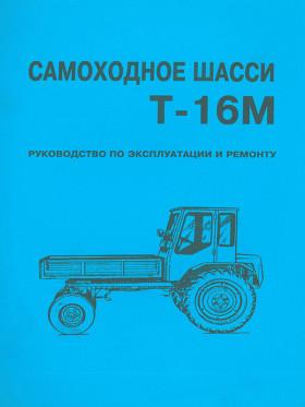 Руководство по ремонту самоходного шасси Т-16М в электронном виде
