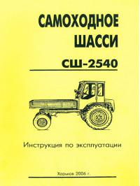 Самоходное шасси СШ-2540, инструкция по эксплуатации в электронном виде