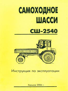 Руководство по эксплуатации самоходного шасси СШ-2540 в электронном виде