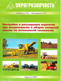 Adjustment and adjustment of units during the cultivation and harvesting of sugar beets using intensive technology in electronic form