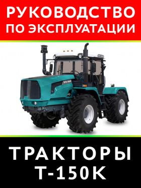 Руководство по эксплуатации трактора Т-150K в электронном виде
