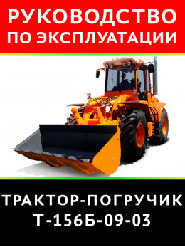 Трактор-погрузчик Т-156Б, инструкция по эксплуатации в электронном виде